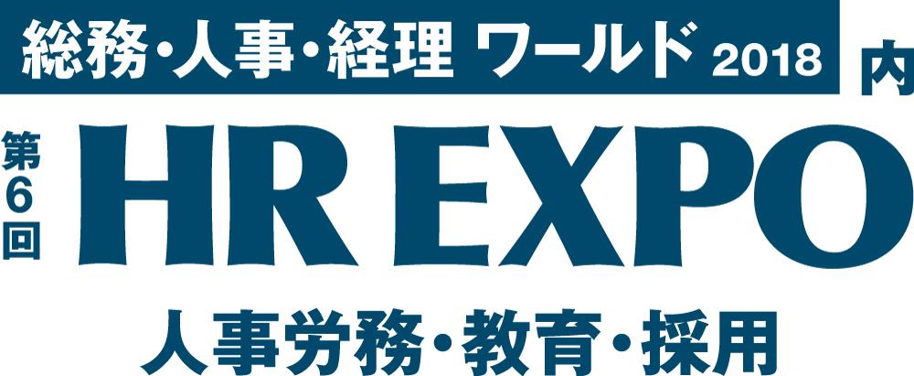 第6回HR EXPO