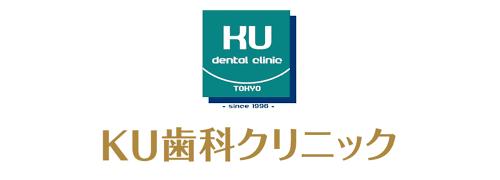 KU歯科クリニック