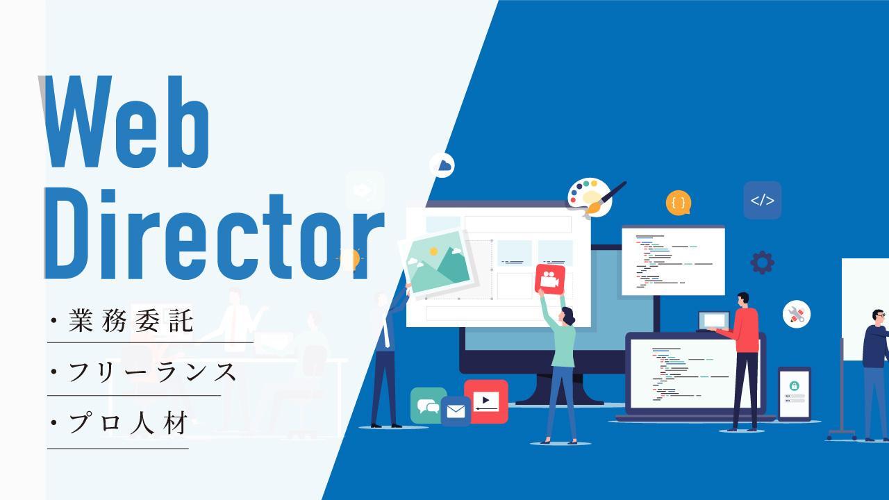 【業務委託/週2-3】Webディレクターのプロ募集!スポーツ関連サービスを多数展開する企業
