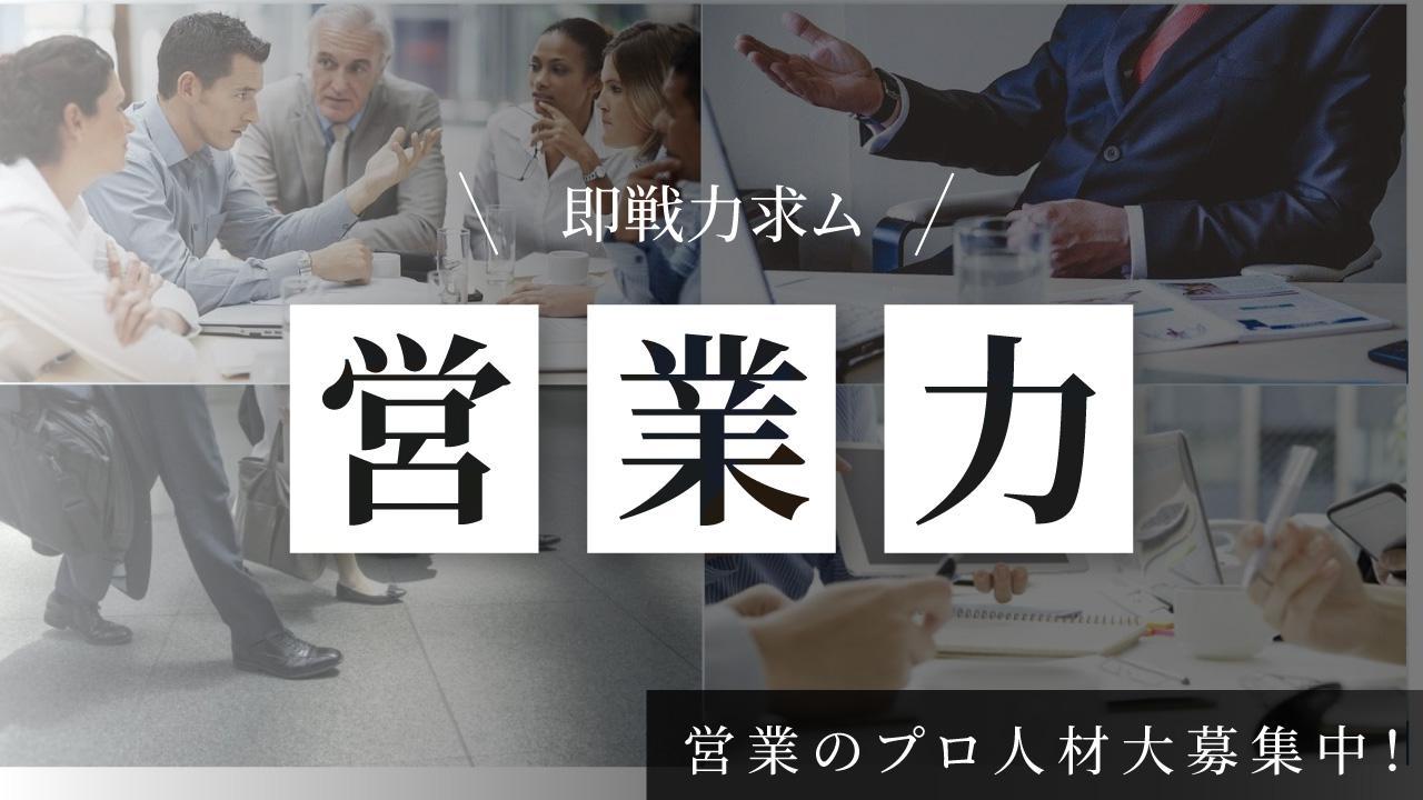 【業務委託/週1−5】広告営業のプロ募集!Webマーケティングの企業