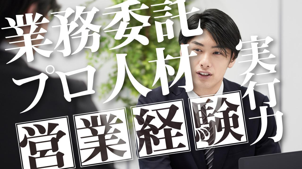 【業務委託/週1-】新規法人営業のプロ募集!製造業向けコンサルティング企業