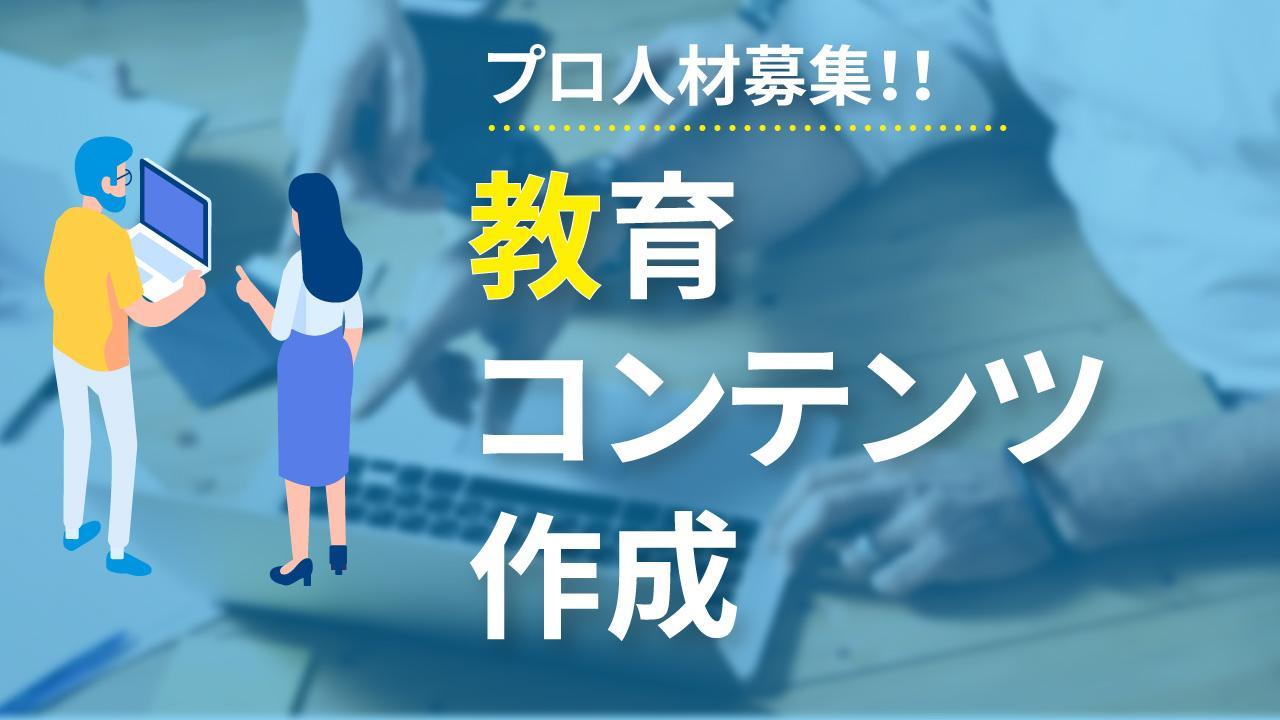 【業務委託/週2-5】教育コンテンツ作成のプロ募集!WEBマーケティングの教育サービスの企業 SEOの知見がある方歓迎!