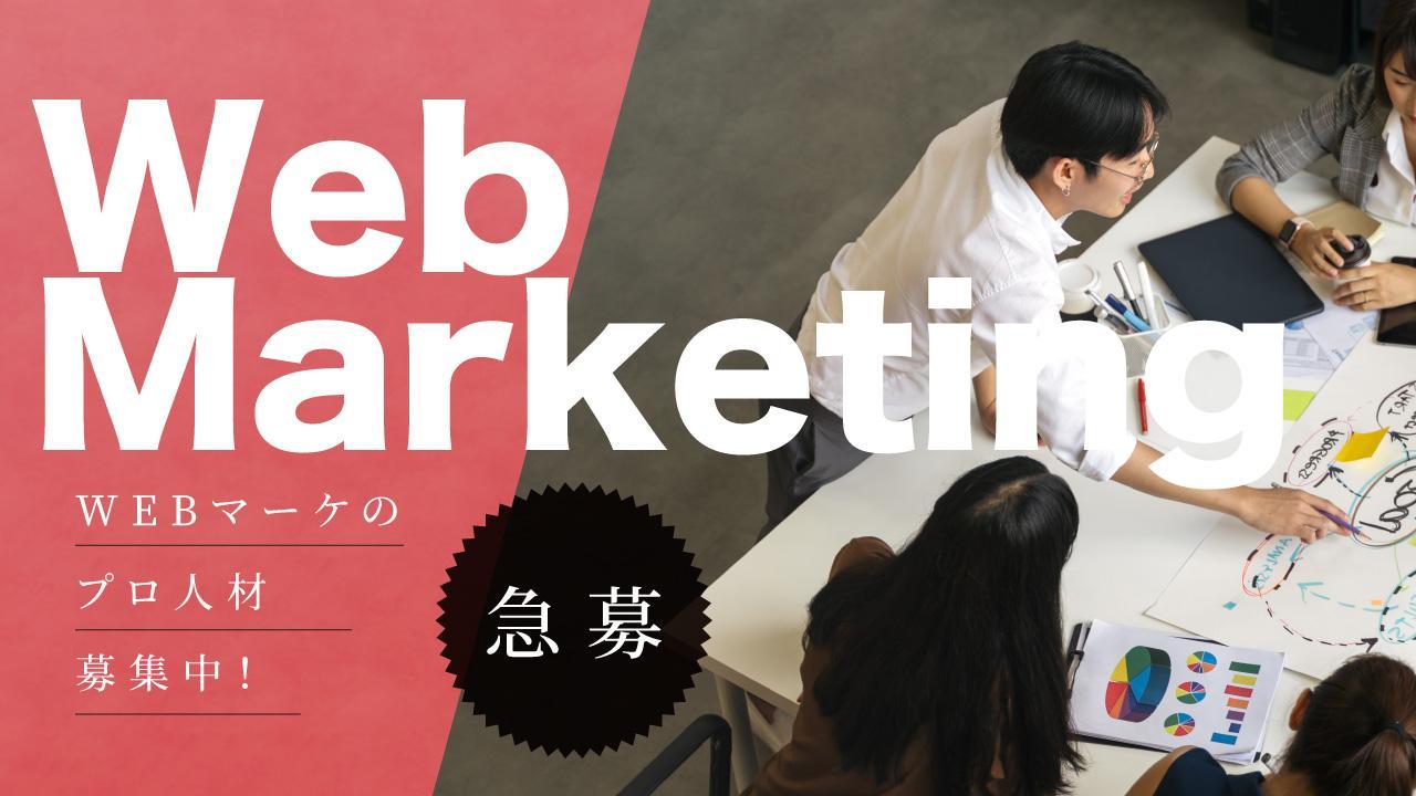 【業務委託/週2-3】WEBマーケティングのプロ募集!総合広告代理店にて