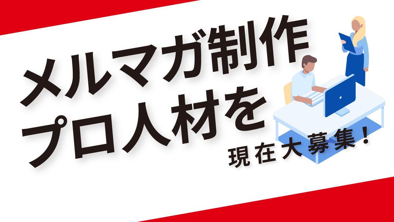 【業務委託/平日3-4h×週3日】メルマガ制作のプロ募集!ファッションECの企業