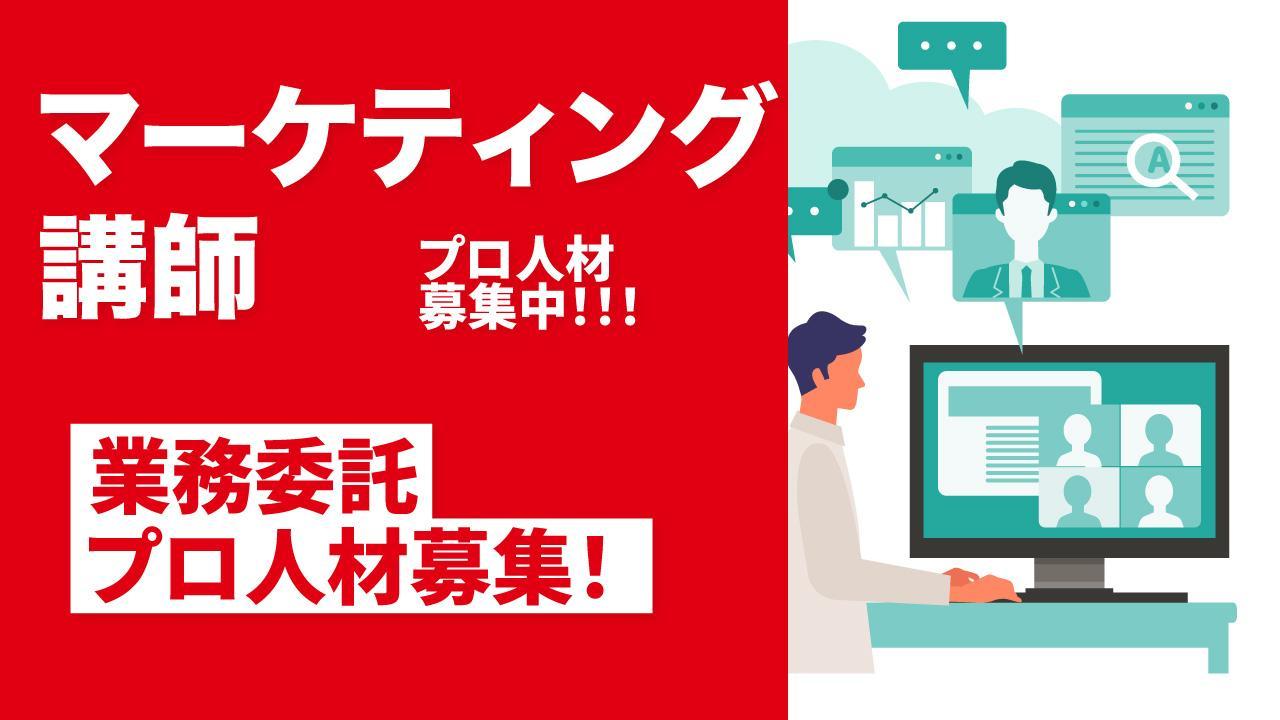 【業務委託/月20時間〜30時間】アクセス解析のプロ/マーケティング講師募集!WEBマーケティング支援の企業