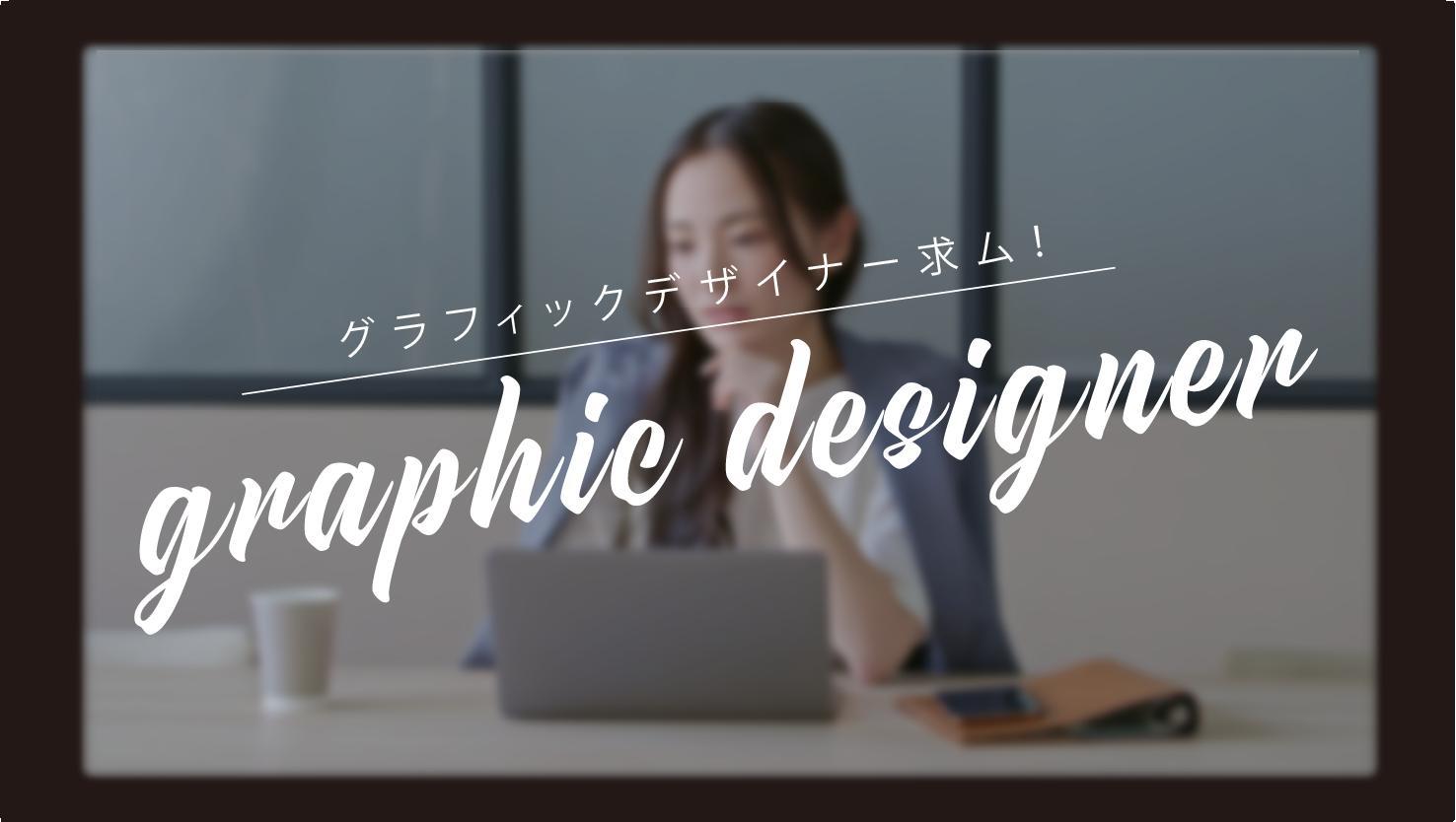 【業務委託/週2-3】グラフィックデザイナーのプロ募集!空間全体を演出するクリエイティブカンパニー