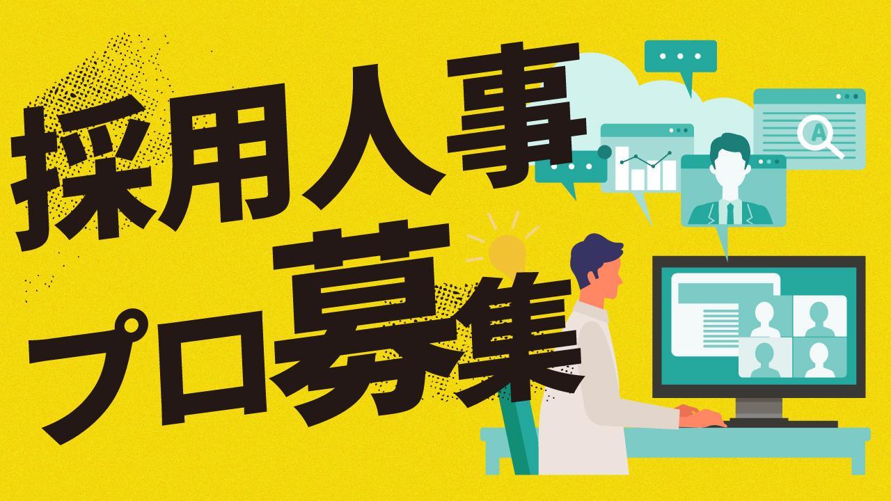 【業務委託/週2-3】採用人事のプロ募集!商品の開発/販売の企業