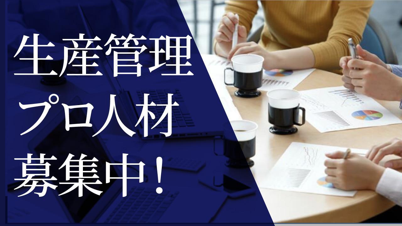 【業務委託/週1-2】生産管理のプロ募集!商品の開発/販売の企業