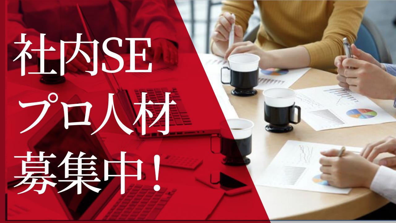 【週3-4日/業務委託】社内SEのプロ募集!人材総合サービス事業を展開している企業にて