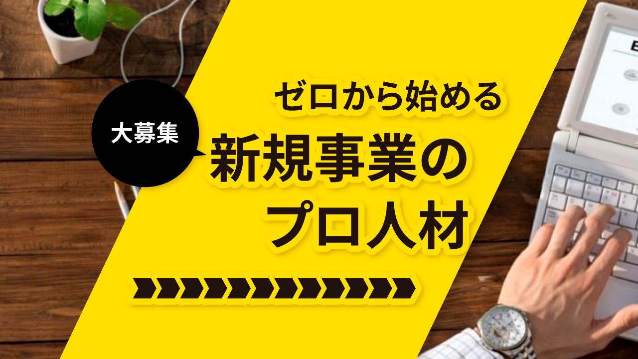 【週1程度/業務委託】新規事業開発のプロ募集!大手電気メーカーの新規事業開発