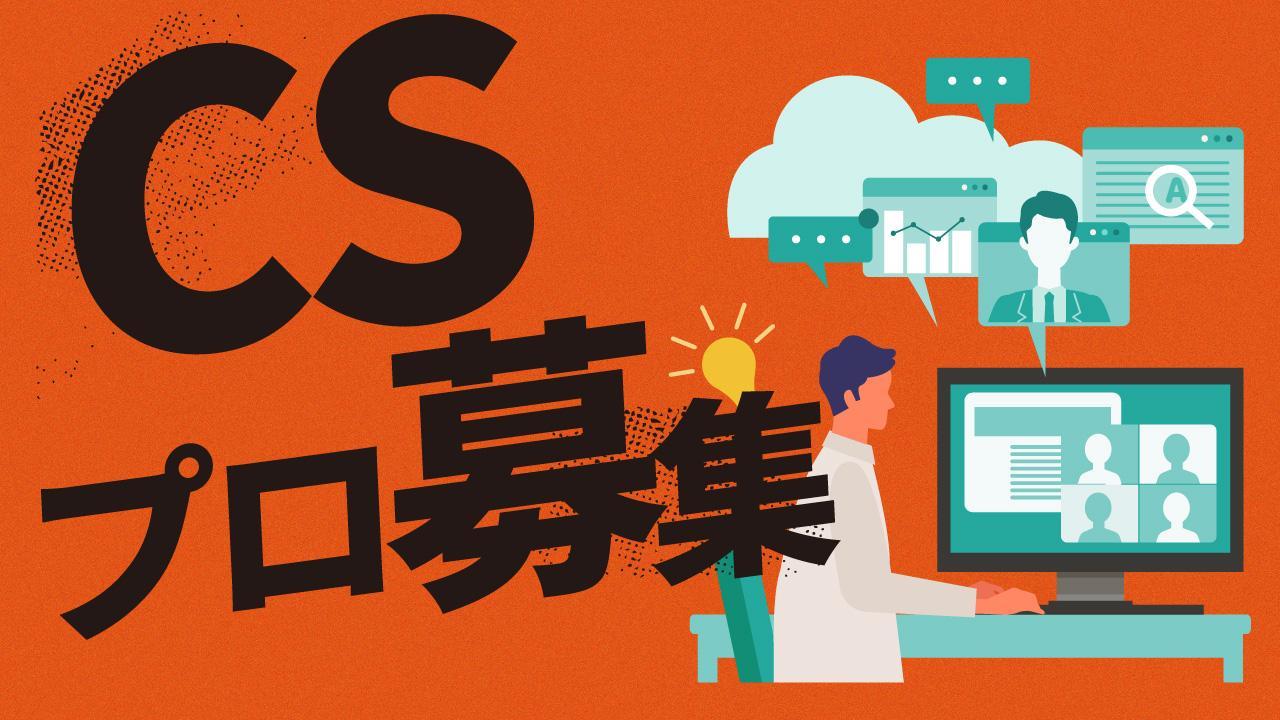 【週4/業務委託】カスタマーサクセスのプロ募集マーケティング・集客関連講座を運営する企業