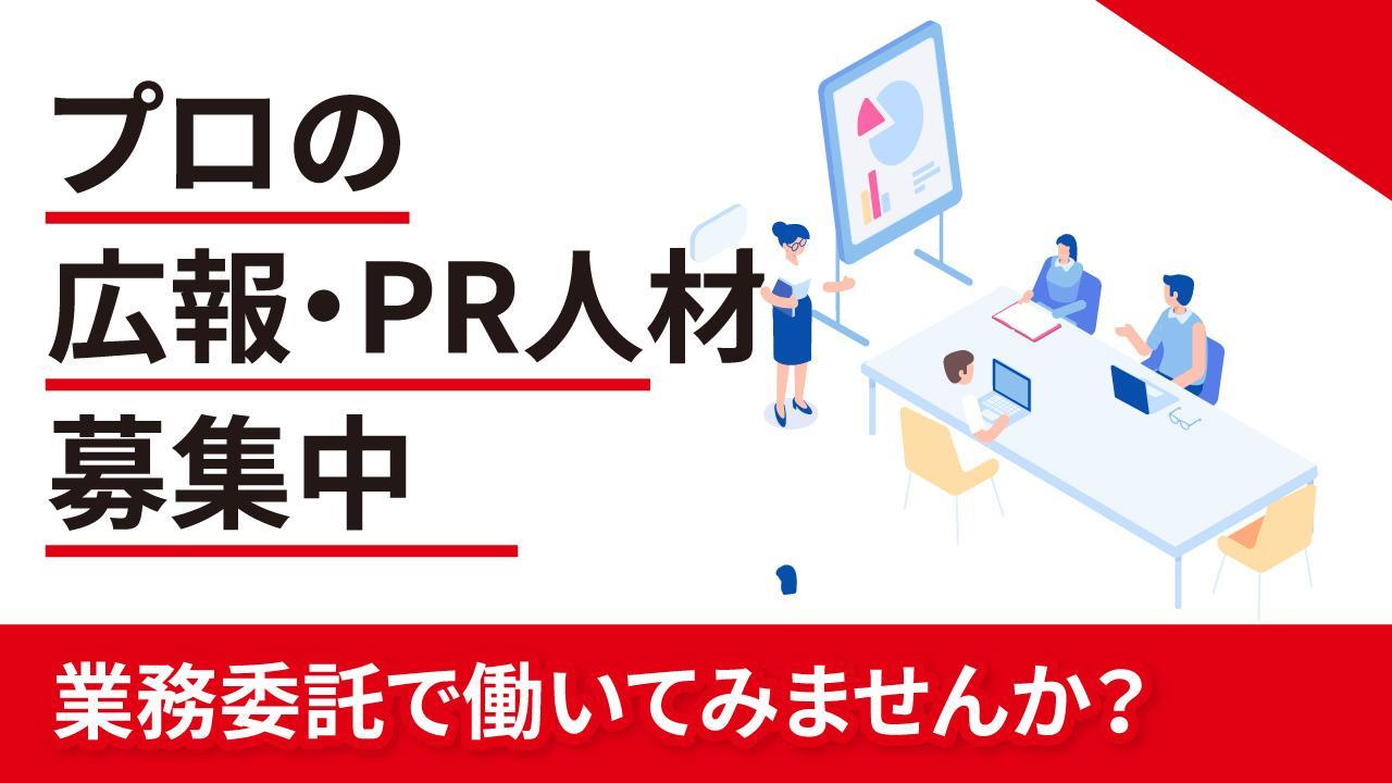 【週1~2/業務委託】広報のプロ募集!フリーランスマッチングプラットフォーム提供の企業