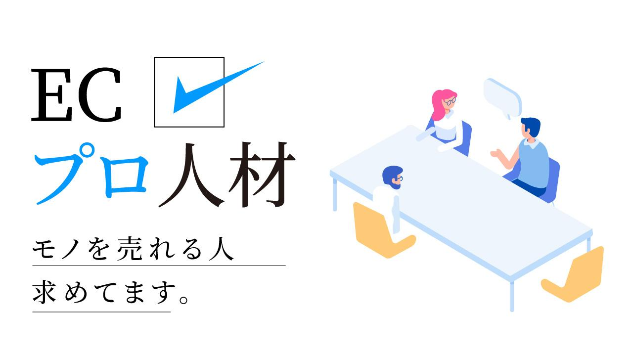 【週2-3/業務委託】EC改善・運用のプロ募集!ECコンサルティングの企業