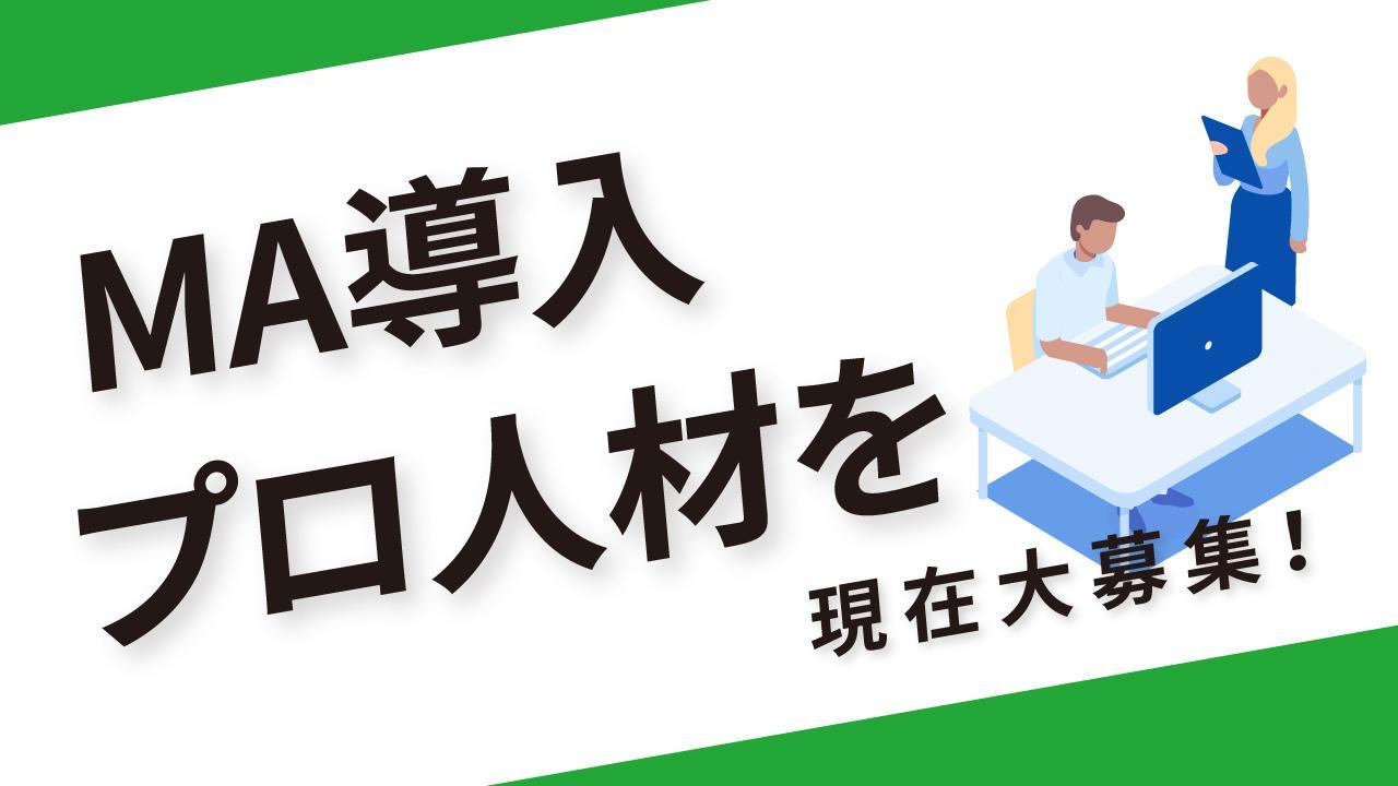 【週2~3/業務委託】MA導入およびシナリオ設計、運用のプロ募集!室内遊園地を全国で展開する企業