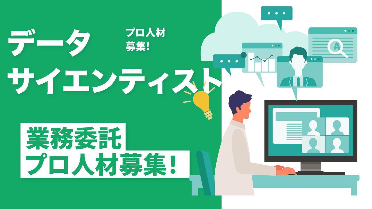 【週1~3/業務委託】データサイエンティストのプロ募集!ビッグデータ研究の企業