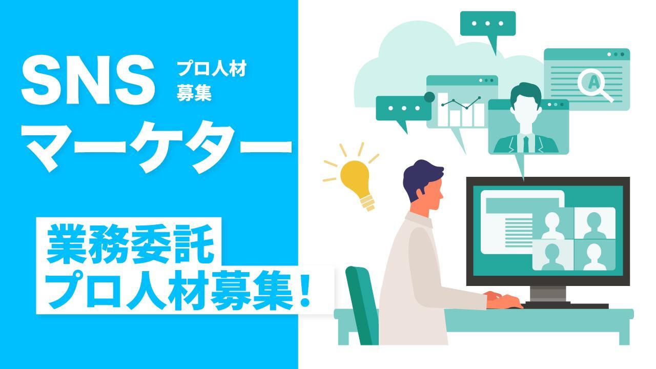 【週1~3/業務委託】SNSマーケのプロ募集!マーケティング支援の企業