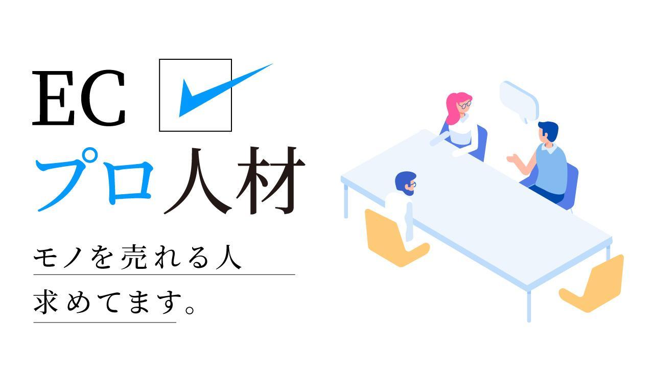 【週1〜3/業務委託】ECコンサルタントのプロ募集!大手百貨店グループの企業