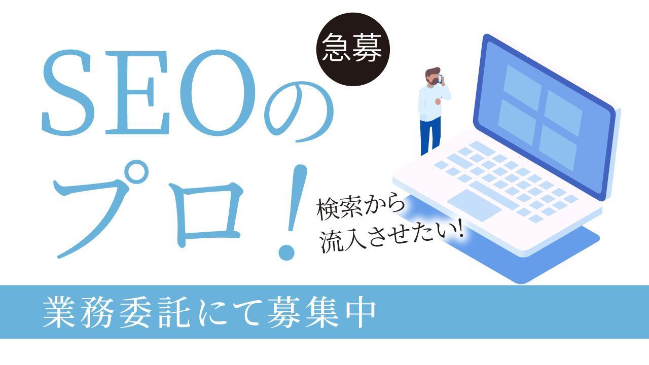 【週1~3/業務委託】SEOコンサルタントのプロ募集!WEBマーケティング支援会社会社の企業