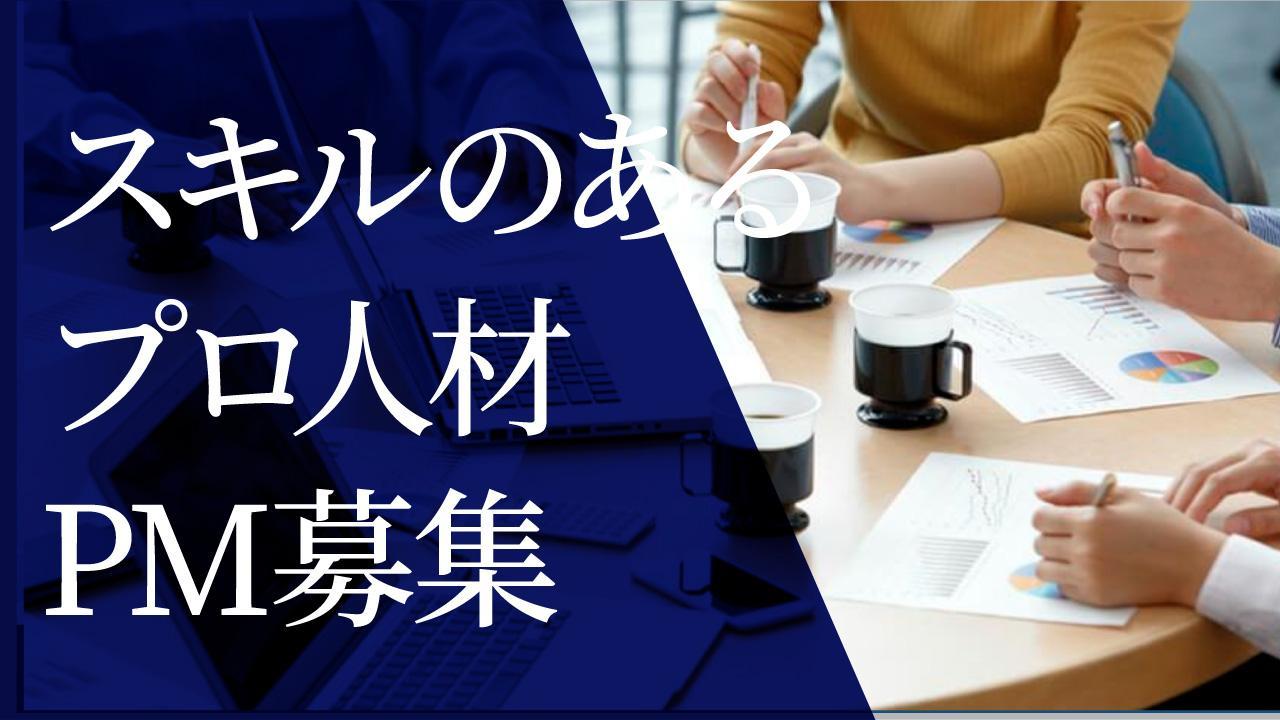 【週1日/業務委託】PM/プロダクト部門のプロ募集!デジタル化推進支援の企業