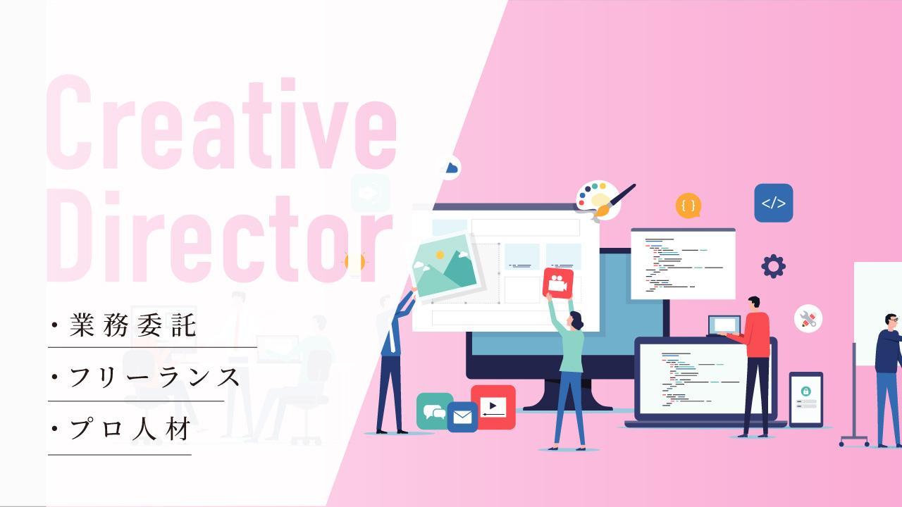 【業務委託/週1~3】クリエイティブディレクターのプロ募集!マーケティング支援の会社にて