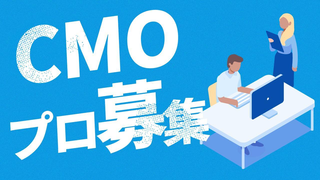 【週2~3日/業務委託】CMOのプロ募集!Webマーケティング支援/Webメディア運営の企業