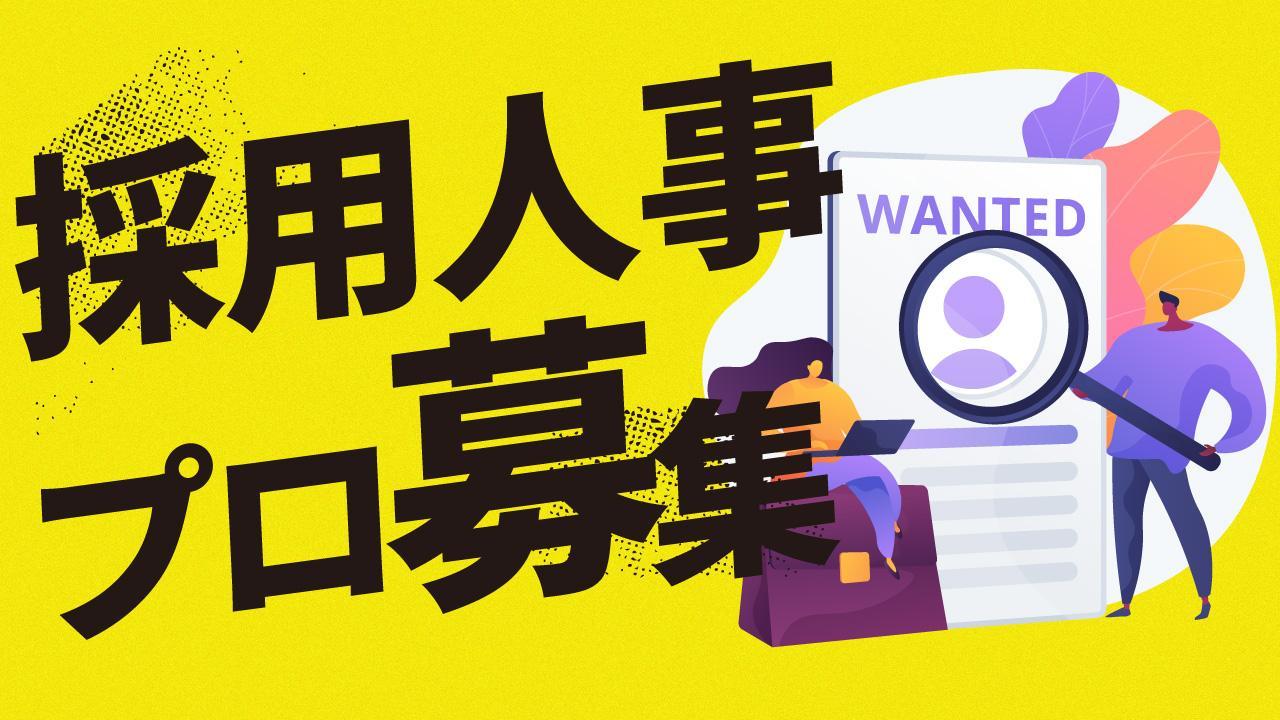 【業務委託/週3】採用人事のプロ募集!総合美容関連事業の会社