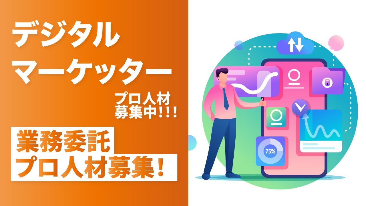 【週1~2日/業務委託】デジタルマーケティングのプロ募集!人材紹介事業の企業