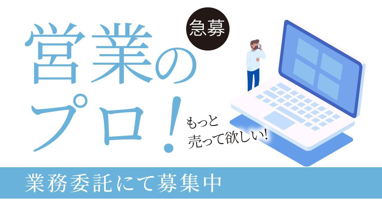 【週2日~/業務委託】営業のプロ募集!情報処理サービスの企業