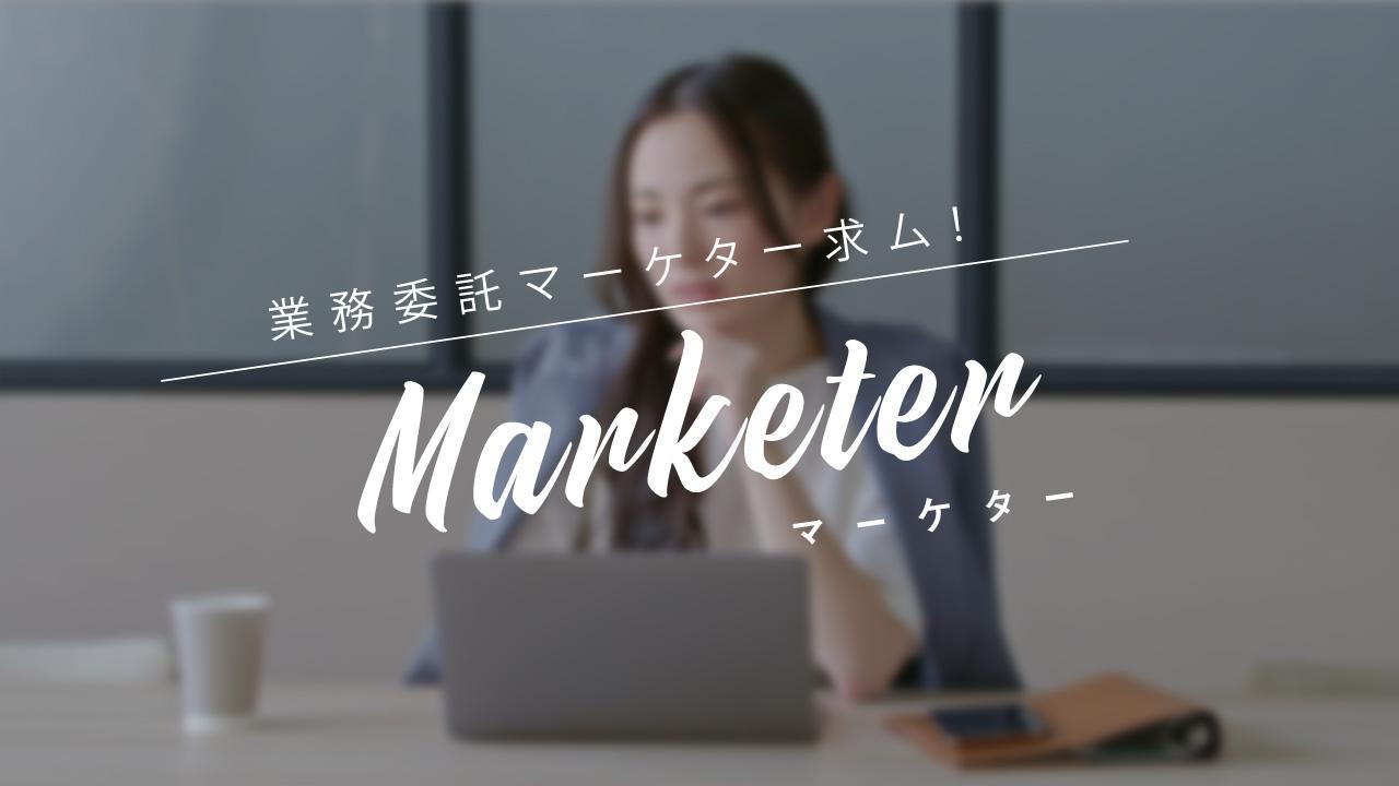 【週2日~/業務委託】マーケターのプロ募集!情報処理サービスの企業