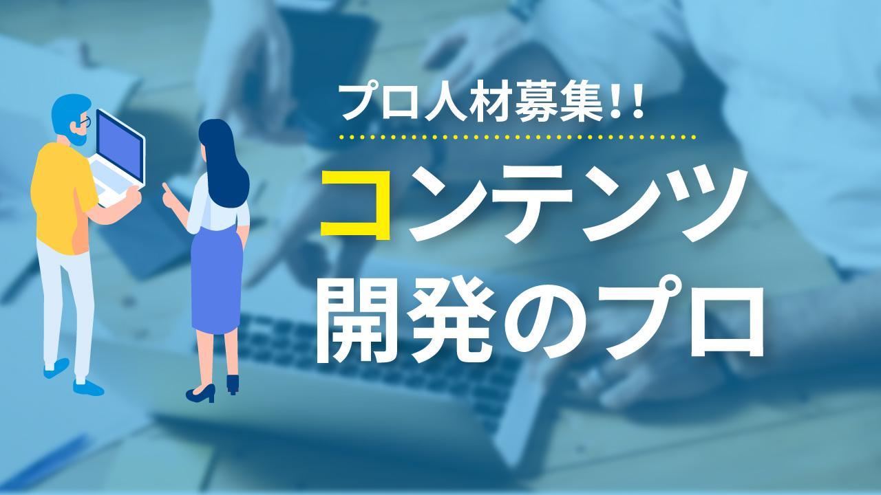 【週2~3日/業務委託】プログラミング学習教材の企画・制作のプロ募集!新卒エンジニアマッチングサービス運営の企業