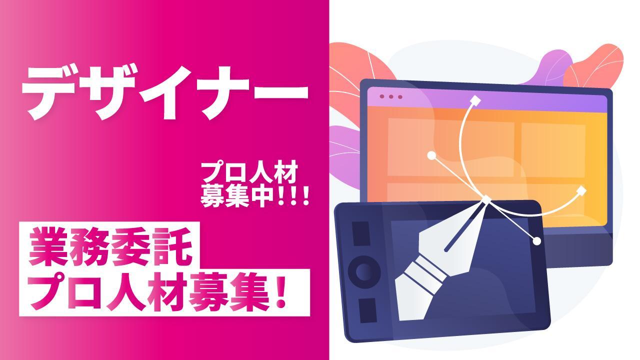 【週3~4日/業務委託】UIUXデザイナープロ人材募集 ! デジタルマーケティング事業展開するベンチャー企業!
