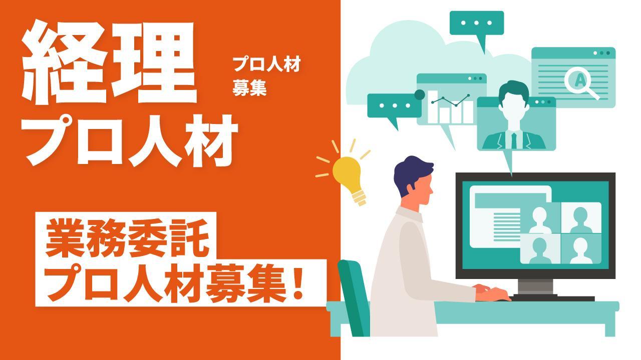 【週1~2日/業務委託】経理のプロ募集!デジタルコンテンツ配信サービスの企画、開発の企業