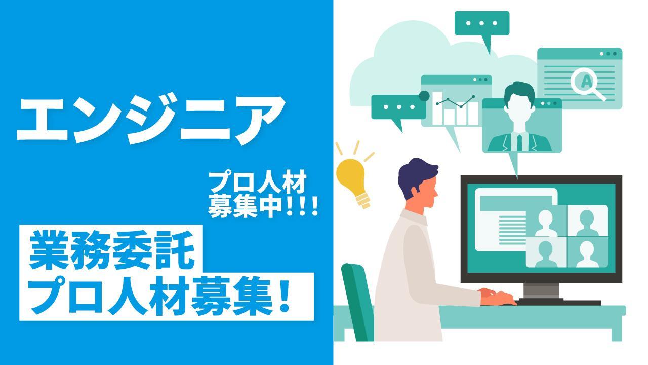 【週3~/業務委託】エンジニアのプロ募集!広告代理サービスやソリューションサービスを行っている企業