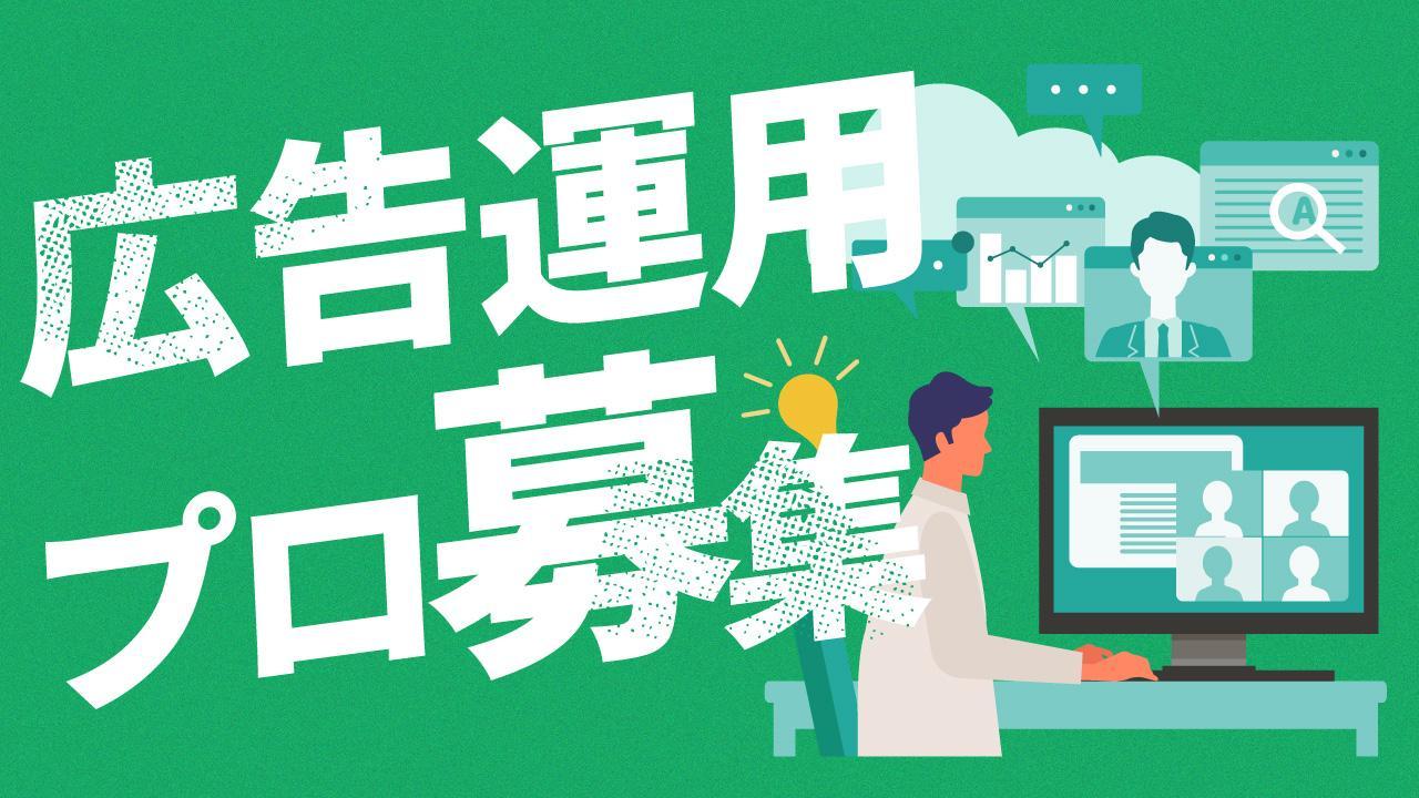 【週3~5日/業務委託】運用型広告マーケティング責任者候補のプロ募集!キャッシュレス・FinTechを行う企業