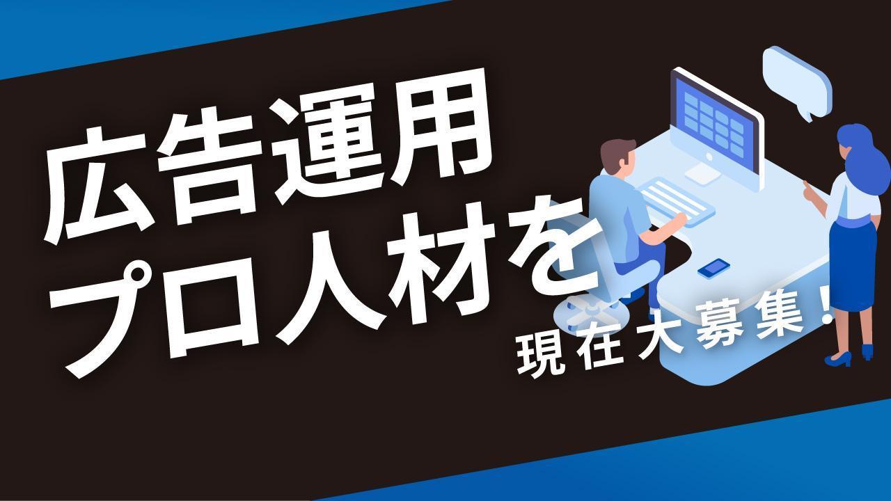 【週1-2日/業務委託】運用型広告運用のプロ募集!AIソリューション企業