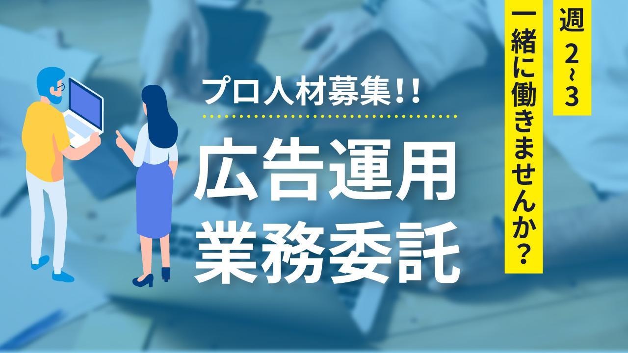 【週2日〜/業務委託】アカウントプランナーのプロ募集!WEBマーケティング支援の企業