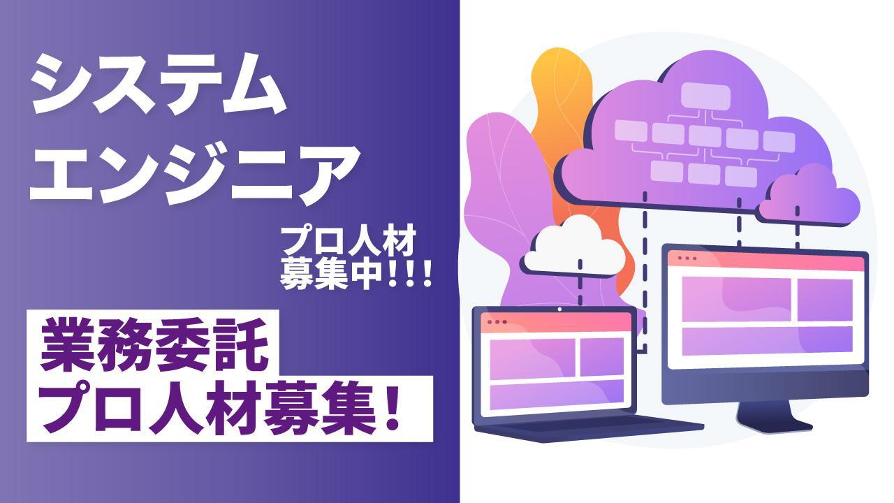 【週2日~/業務委託】WEBエンジニアのプロ募集!デジタルコンテンツ制作企業