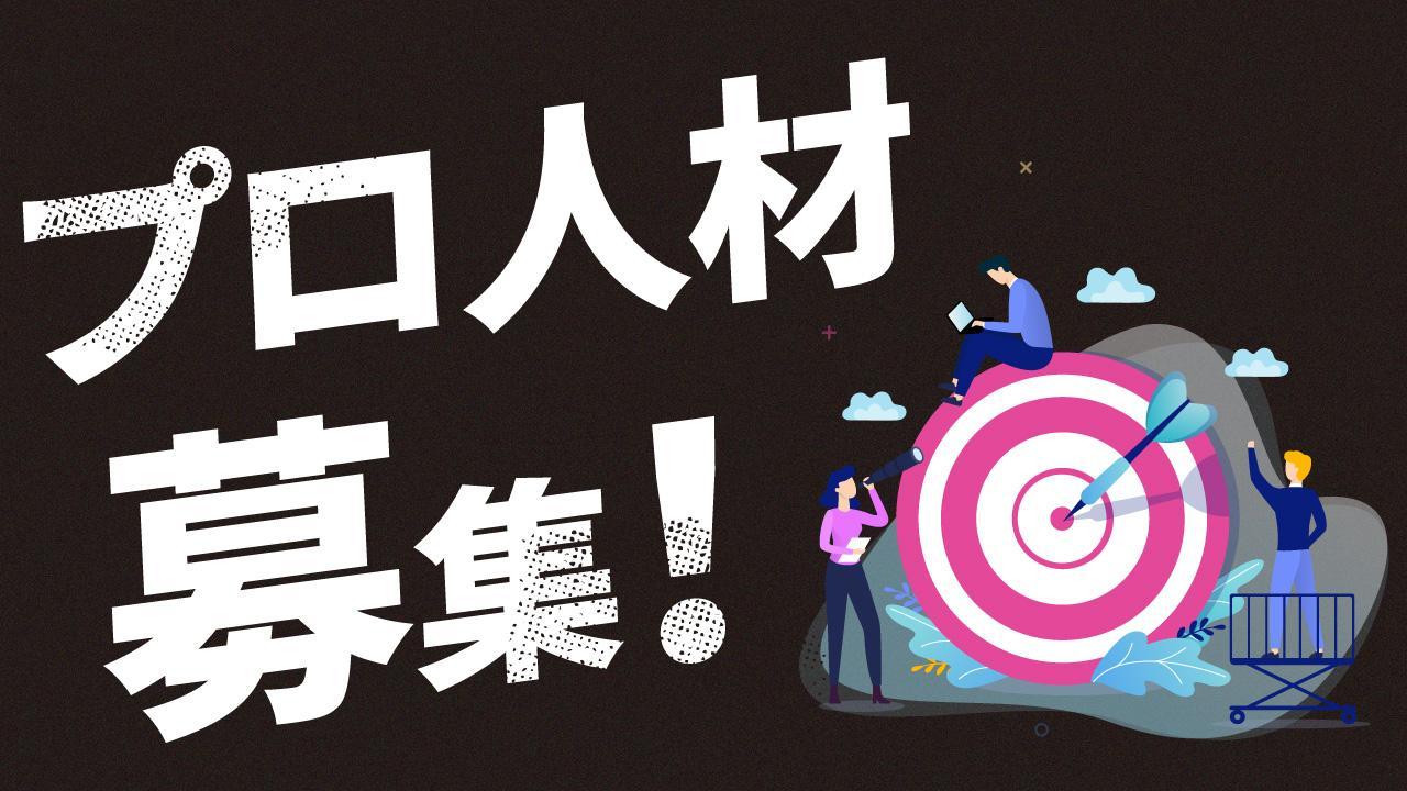 【週1日/業務委託】WEB広告プランナーのプロ募集!WEB広告代理店にて