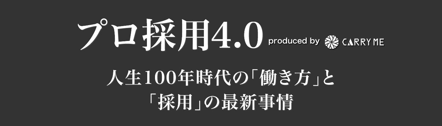 プロ採用4.0