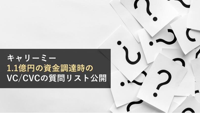 キャリーミー1.1億円資金調達時のVC・CVCの質問リスト