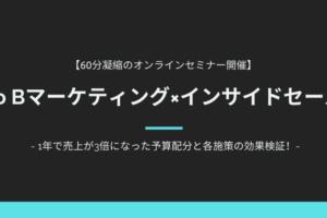 BtoBマーケティング・インサイドセールス勉強会