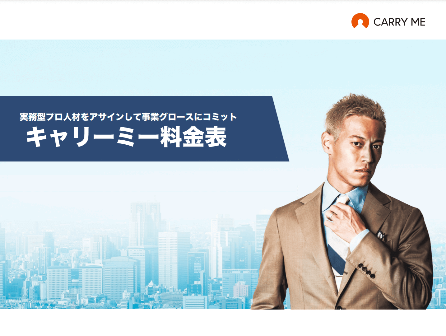 CARRY MEの料金表