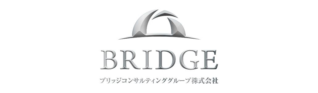 ブリッジコンサルティンググループ