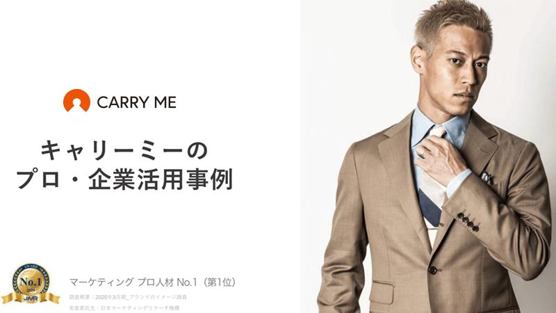 【キャリーミー】プロ・企業の活用事例集