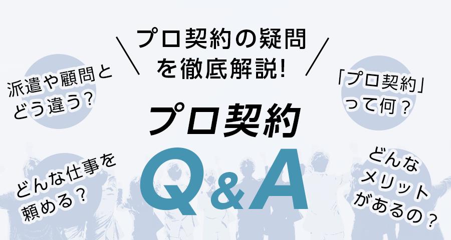 プロ契約Q&A