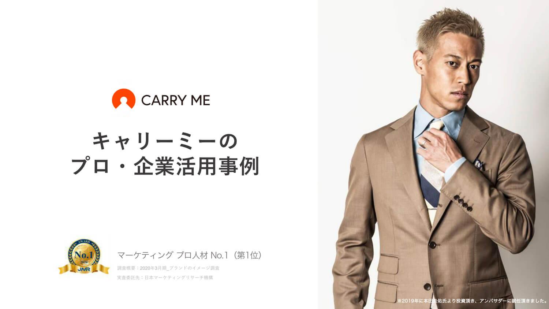 【採用検討企業様】CARRY MEのサービス資料